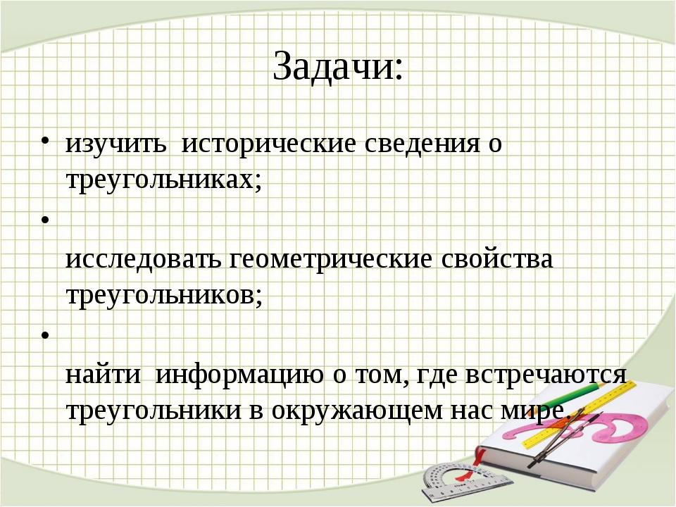 Задачи: изучить исторические сведения о треугольниках; исследовать геометриче...