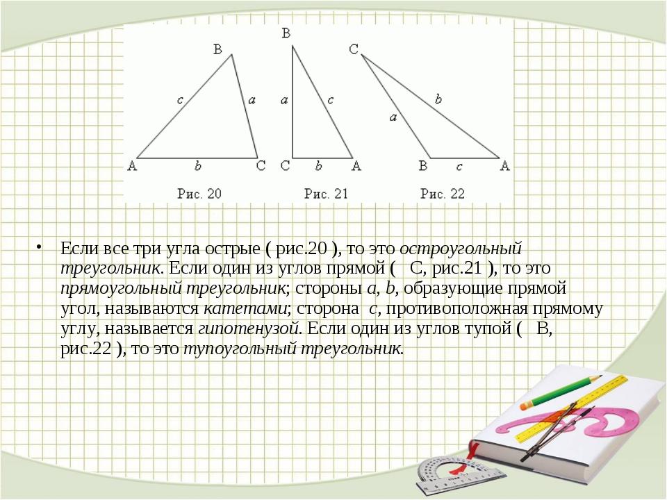 Есливсетриугла острые(рис.20),тоэтоостроугольный треугольник. Если о...