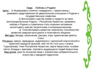 Тема: Любовь к Родине Цель: 1) Формировать понятие «гражданин», «казахстанец»