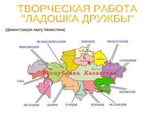 (Демонстрирую карту Казахстана)