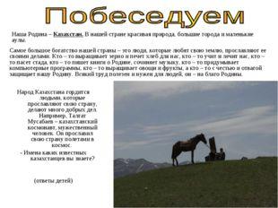 Народ Казахстана гордится людьми, которые прославляют свою страну, делают мно