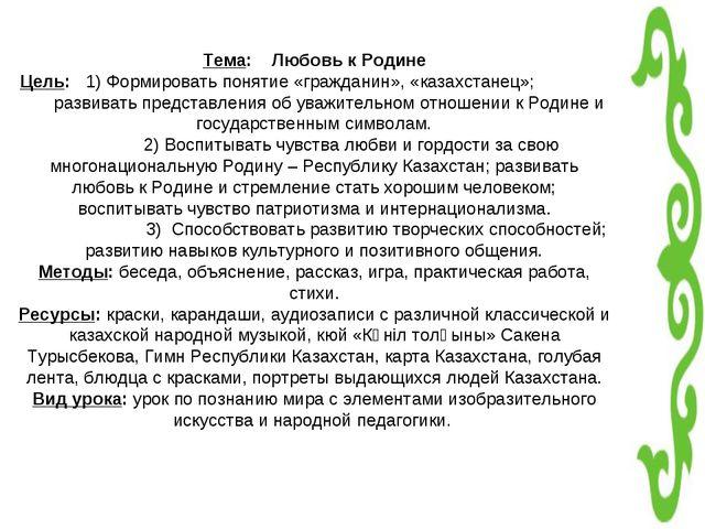 Тема: Любовь к Родине Цель: 1) Формировать понятие «гражданин», «казахстанец»...