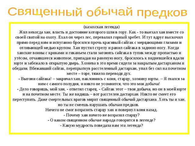 (казахская легенда) Жил некогда хан, власть и достояние которого шли в гору....