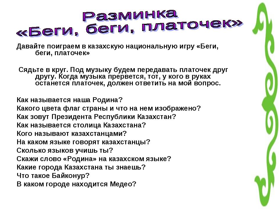 Давайте поиграем в казахскую национальную игру «Беги, беги, платочек» Сядьте...
