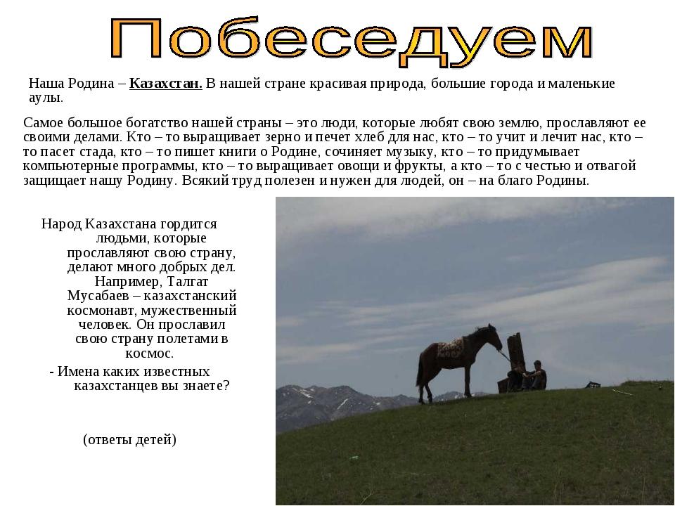 Народ Казахстана гордится людьми, которые прославляют свою страну, делают мно...