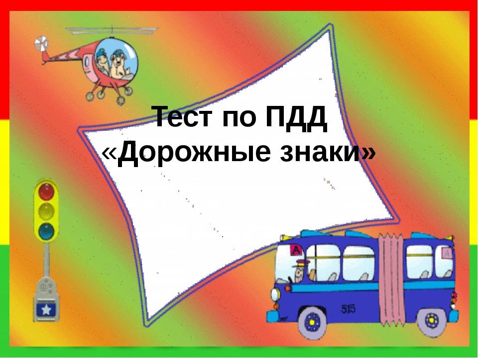 Тест по ПДД «Дорожные знаки»