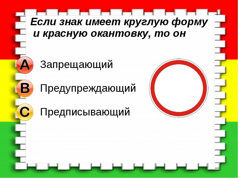 Если знак имеет круглую форму и красную окантовку, то он