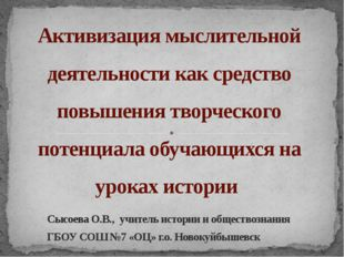 Сысоева О.В., учитель истории и обществознания ГБОУ СОШ №7 «ОЦ» г.о. Новокуй