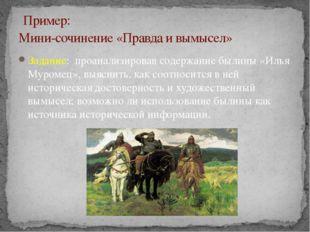 Задание: проанализировав содержание былины «Илья Муромец», выяснить, как соот