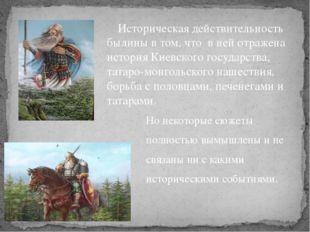 Историческая действительность былины в том, что в ней отражена история Киевс