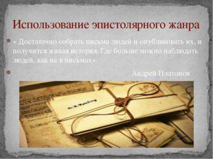 Использование эпистолярного жанра « Достаточно собрать письма людей и опублик