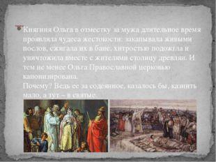 Княгиня Ольга в отместку за мужа длительное время проявляла чудеса жестокост