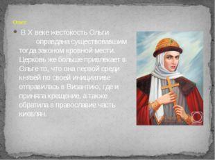 В X веке жестокость Ольги оправдана существовавшим тогда законом кровной мес