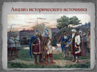 Анализ исторического источника
