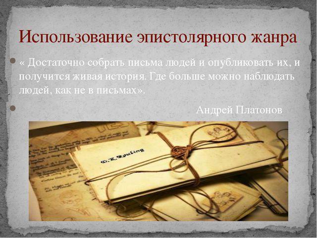 Использование эпистолярного жанра « Достаточно собрать письма людей и опублик...