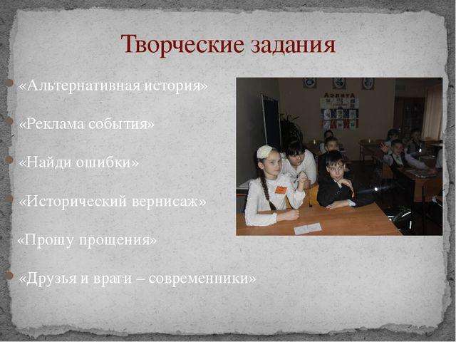 Творческие задания «Альтернативная история» «Реклама события» «Найди ошибки»...