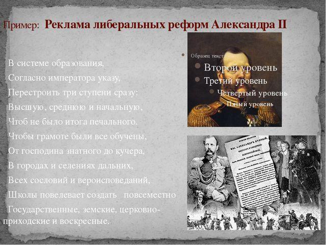 Пример: Реклама либеральных реформ Александра II В системе образования, Согла...