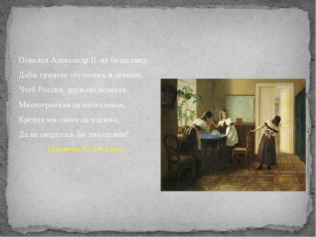 Повелел Александр II не безделицу: Дабы грамоте обучались и девицы. Чтоб Рос...