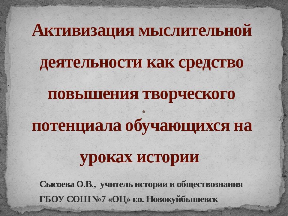 Сысоева О.В., учитель истории и обществознания ГБОУ СОШ №7 «ОЦ» г.о. Новокуй...