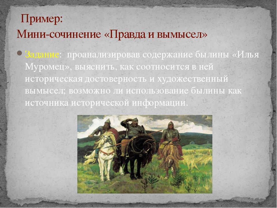Задание: проанализировав содержание былины «Илья Муромец», выяснить, как соот...