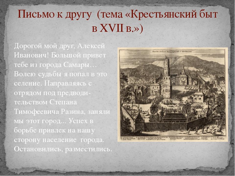 Письмо к другу (тема «Крестьянский быт в XVII в.») Дорогой мой друг, Алексей...