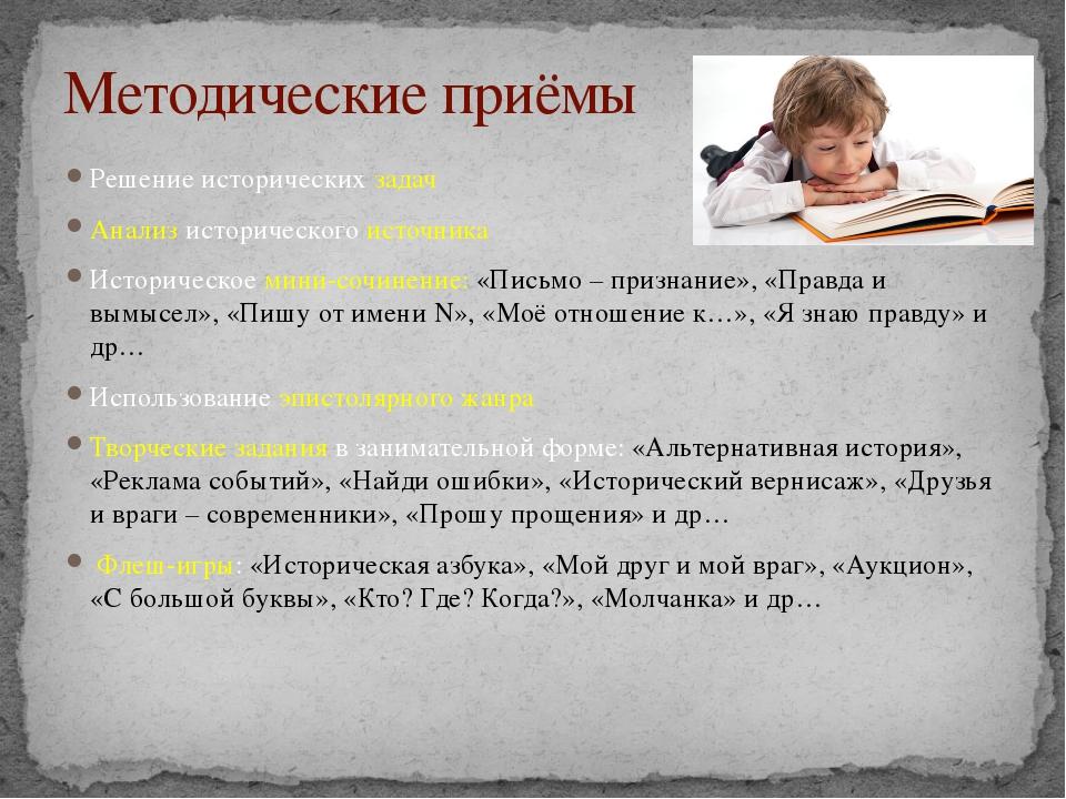 Решение исторических задач Анализ исторического источника Историческое мини-с...