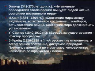 Эпикур (341-270 лет до н.э.): «Негативные последствия столкновений вынудят лю