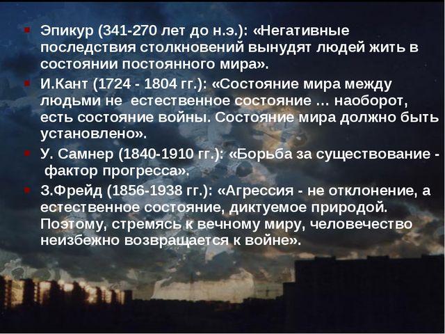 Эпикур (341-270 лет до н.э.): «Негативные последствия столкновений вынудят лю...