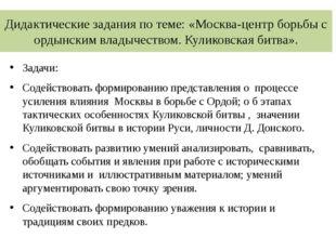 Дидактические задания по теме: «Москва-центр борьбы с ордынским владычеством.