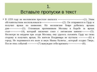 1. Вставьте пропуски в текст В 1359 году на московском престоле оказался ----