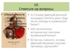 10. Ответьте на вопросы: А) Почему Дмитрий Донской вынужден платить дань Орде