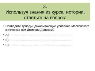 3. Используя знания из курса истории, ответьте на вопрос: Приведите доводы, д