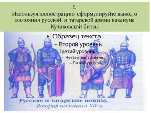6. Используя иллюстрацию, сформулируйте вывод о состоянии русской и татарской