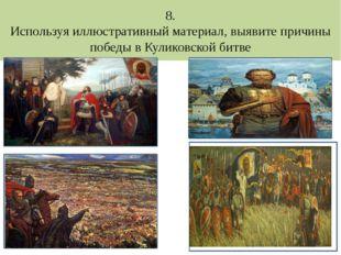 8. Используя иллюстративный материал, выявите причины победы в Куликовской би