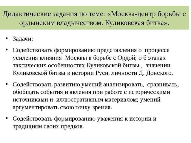 Дидактические задания по теме: «Москва-центр борьбы с ордынским владычеством....