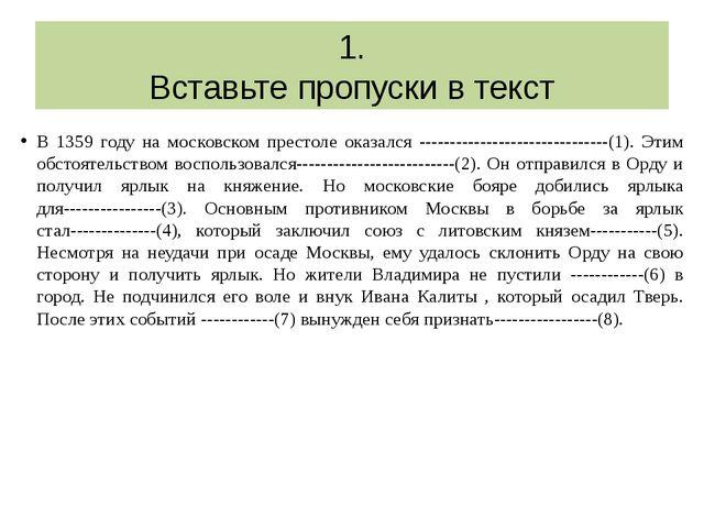 1. Вставьте пропуски в текст В 1359 году на московском престоле оказался ----...