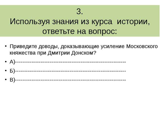 3. Используя знания из курса истории, ответьте на вопрос: Приведите доводы, д...