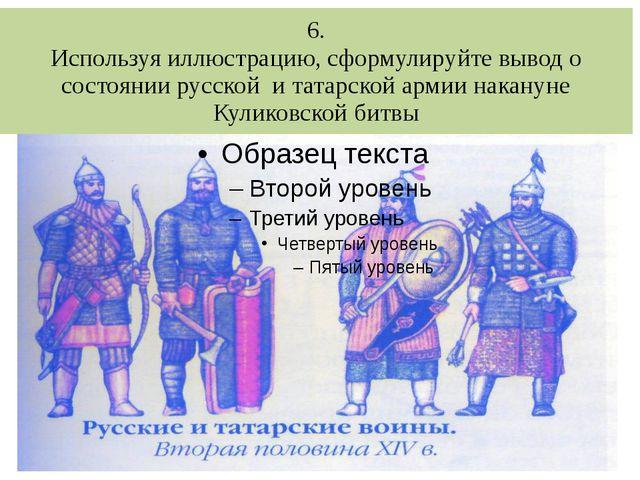 6. Используя иллюстрацию, сформулируйте вывод о состоянии русской и татарской...