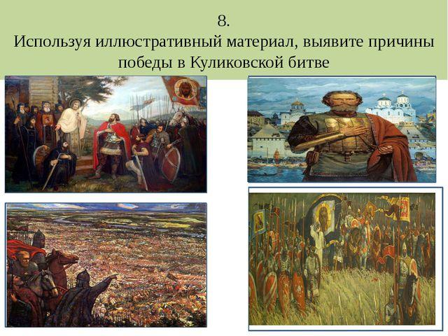 8. Используя иллюстративный материал, выявите причины победы в Куликовской би...