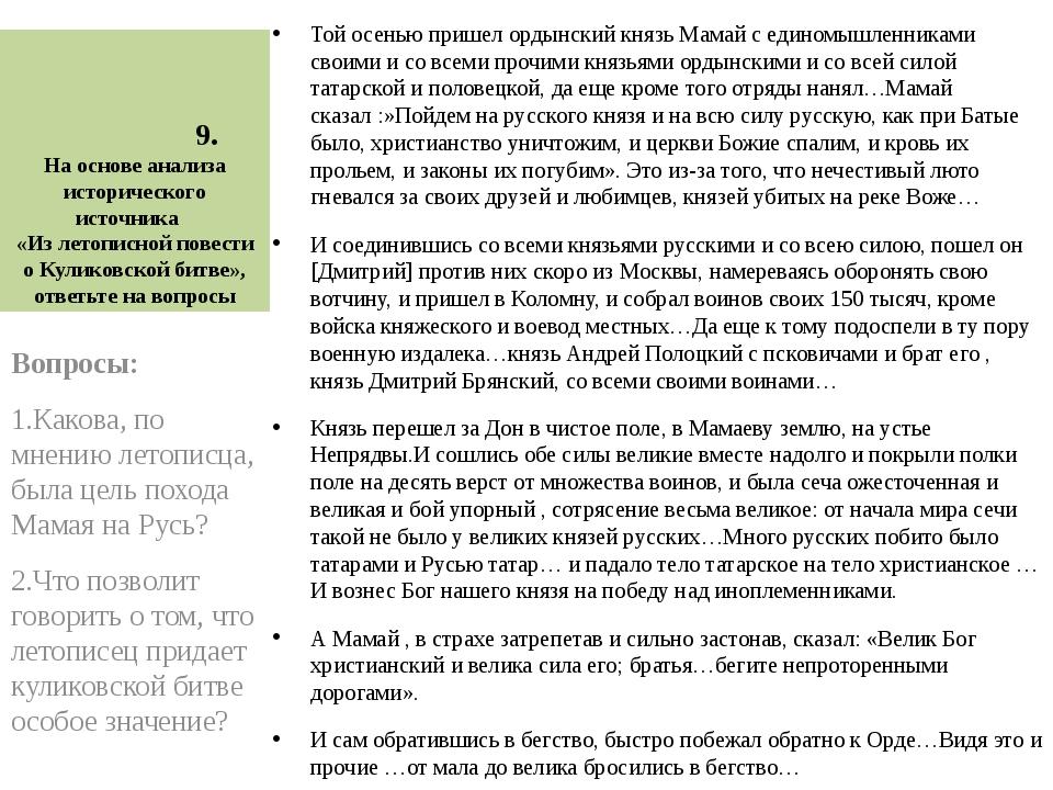 9. На основе анализа исторического источника «Из летописной повести о Кулико...