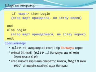 Шартты оператор if  then begin {егер шарт орындалса, не істеу керек} end el