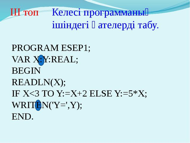 PROGRAM ЕSEP2; VAR X,Y:REAL; BEGIN READLN(X); IF X