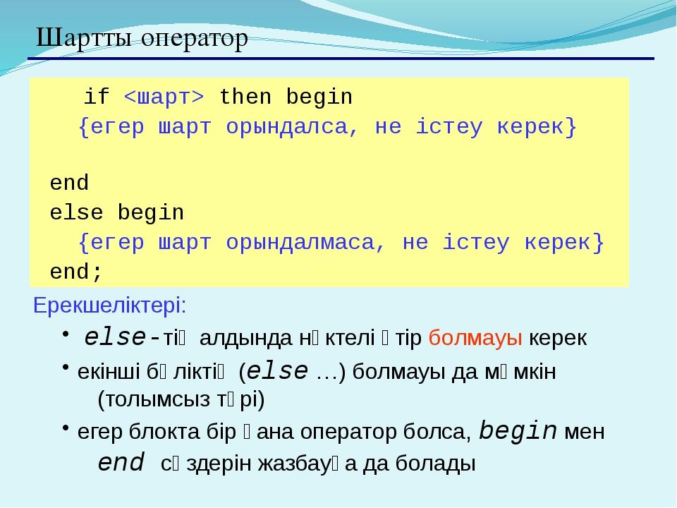 Шартты оператор if  then begin {егер шарт орындалса, не істеу керек} end el...
