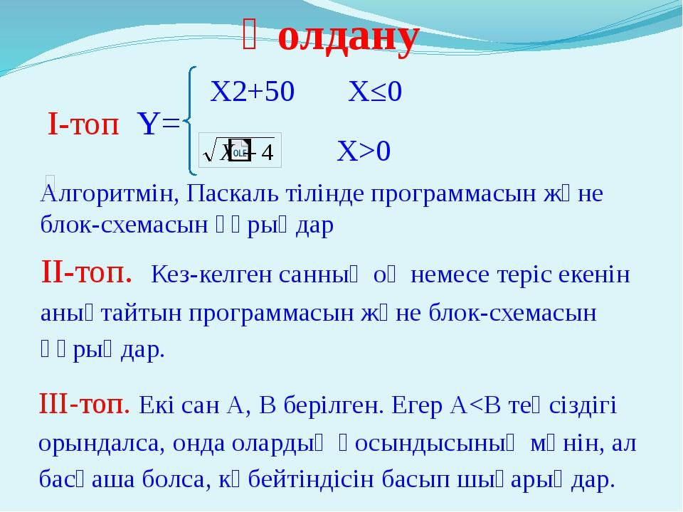 Қолдану X2+50 X≤0 Алгоритмін, Паскаль тілінде программасын және блок-схемасын...