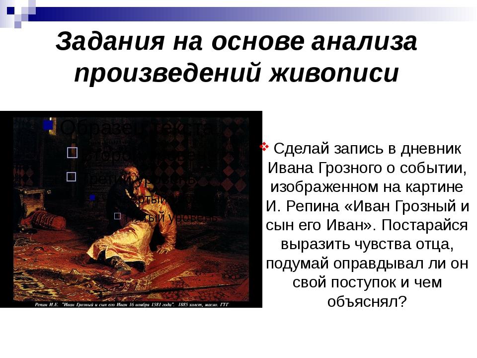 Задания на основе анализа произведений живописи Сделай запись в дневник Ивана...