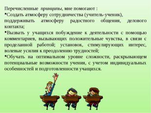 Перечисленные принципы, мне помогают : Создать атмосферу сотрудничества (учит