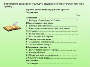 Содержание раскрывает структуру и содержание пояснительной записки к проекту