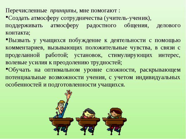 Перечисленные принципы, мне помогают : Создать атмосферу сотрудничества (учит...