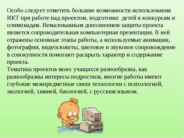 Особо следует отметить большие возможности использования ИКТ при работе над п...