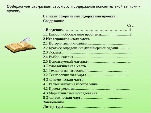Содержание раскрывает структуру и содержание пояснительной записки к проекту...